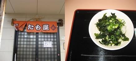Wakame_3